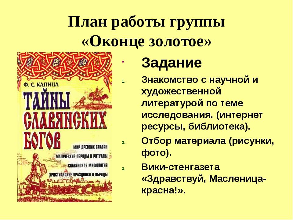 План работы группы «Оконце золотое» Задание Знакомство с научной и художестве...