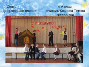 4-А клас, вчитель Козлова Тетяна Федорівна Свято «Мама – це прекрасне слово»