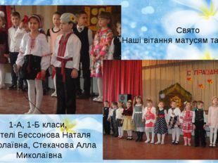Свято «Наші вітання матусям та бабусям» 1-А, 1-Б класи, вчителі Бессонова Нат