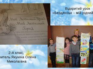 Відкритий урок «Бердянськ – мій рідний край» 2-А клас, вчитель Якуніна Олена