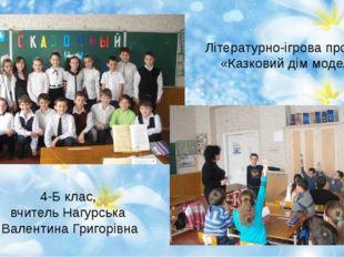 Літературно-ігрова програма «Казковий дім моделей» 4-Б клас, вчитель Нагурськ