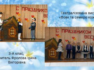 3-А клас, вчитель Фролова Ірина Вікторівна Театралізована вистава «Вовк та се