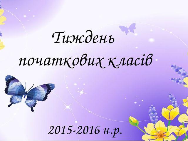 Тиждень початкових класів 2015-2016 н.р.