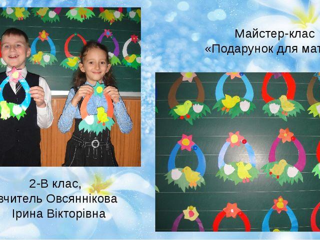 Майстер-клас «Подарунок для матусі» 2-В клас, вчитель Овсяннікова Ірина Вікто...
