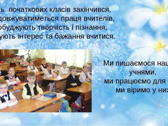 Тиждень початкових класів закінчився, але продовжуватиметься праця вчителів,...