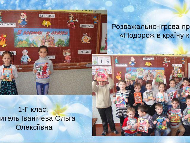 Розважально-ігрова програма «Подорож в країну казок» 1-Г клас, вчитель Іваніч...