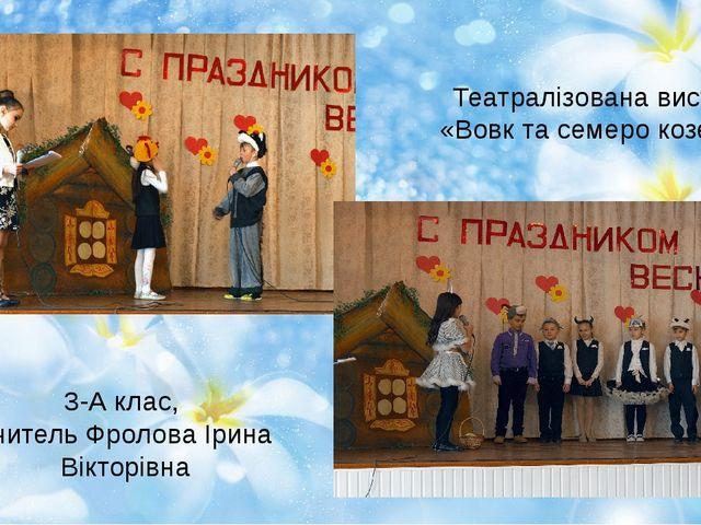 3-А клас, вчитель Фролова Ірина Вікторівна Театралізована вистава «Вовк та се...