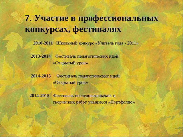 7. Участие в профессиональных конкурсах, фестивалях  2010-2011 Школьный ко...