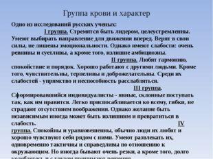 Группа крови и характер Одно из исследований русских ученых: I группа. Стремя