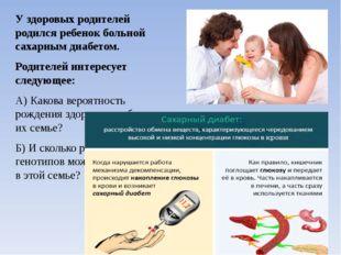 У здоровых родителей родился ребенок больной сахарным диабетом. Родителей инт