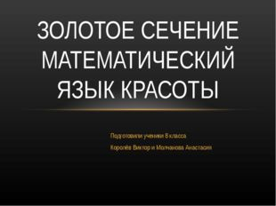 Подготовили ученики 8 класса Королёв Виктор и Молчанова Анастасия ЗОЛОТОЕ СЕ