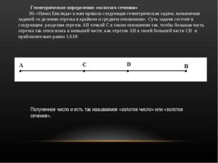 Геометрическое определение «золотого сечения» Из «Начал Евклида» к нам пришл