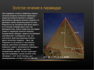 Золотое сечение в пирамидах Уже в прошлом столетии появилось мнение, согласно