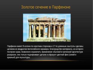Золотое сечение в Парфеноне Парфенон имеет 8 колонн по коротким сторонам и 17