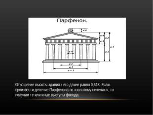 Отношение высоты здания к его длине равно 0,618. Если произвести деление Парф