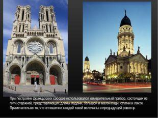 При постройке французских соборов использовался измерительный прибор, состоящ