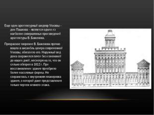 Еще один архитектурный шедевр Москвы – дом Пашкова – является одним из наибол