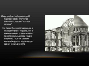 Известный русский архитектор М. Казаков в своем творчестве широко использова