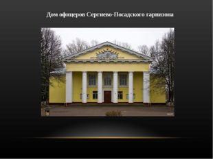 Дом офицеров Сергиево-Посадского гарнизона