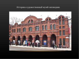 Историко-художественный музей-заповедник