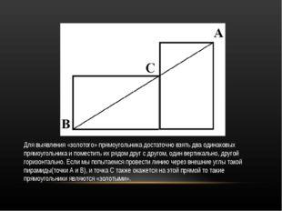 Для выявления «золотого» прямоугольника достаточно взять два одинаковых прямо