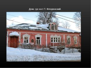 Дом, где жил П.Флоренский.