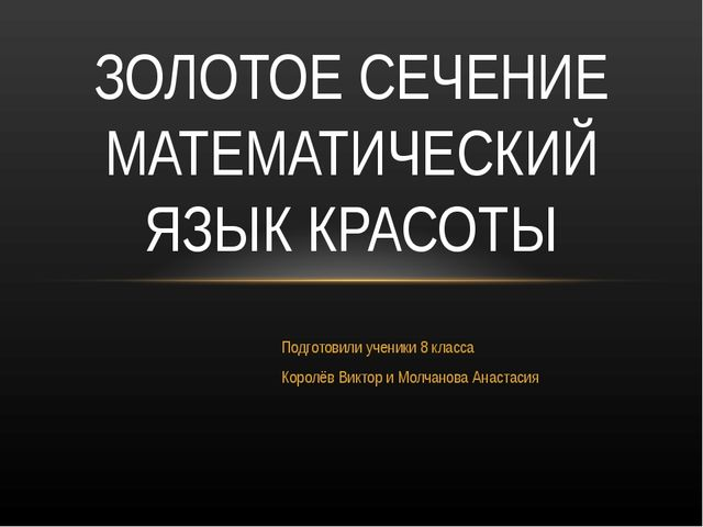Подготовили ученики 8 класса Королёв Виктор и Молчанова Анастасия ЗОЛОТОЕ СЕ...