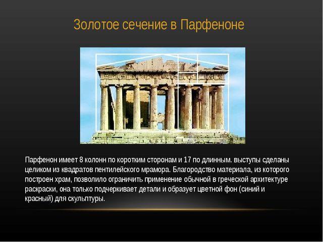 Золотое сечение в Парфеноне Парфенон имеет 8 колонн по коротким сторонам и 17...