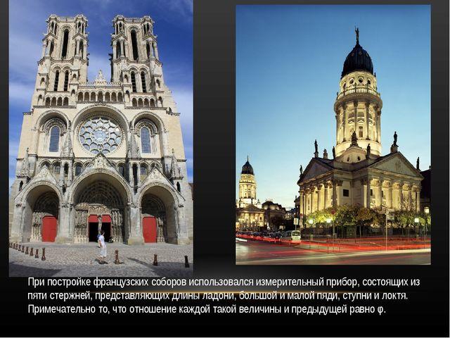 При постройке французских соборов использовался измерительный прибор, состоящ...