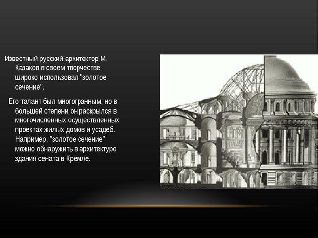 Известный русский архитектор М. Казаков в своем творчестве широко использова...