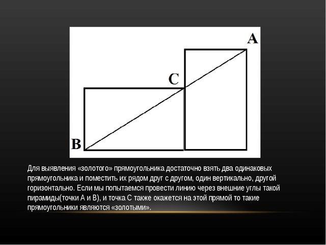 Для выявления «золотого» прямоугольника достаточно взять два одинаковых прямо...