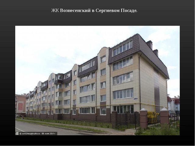 ЖКВознесенскийвСергиевомПосаде.