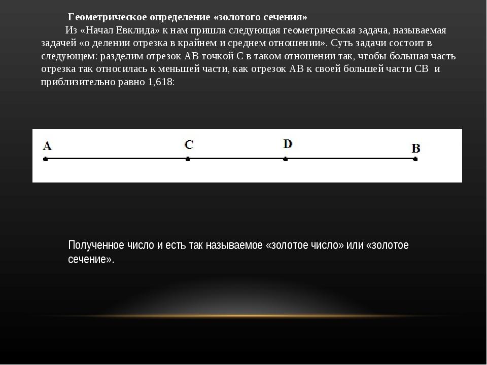 Геометрическое определение «золотого сечения» Из «Начал Евклида» к нам пришл...