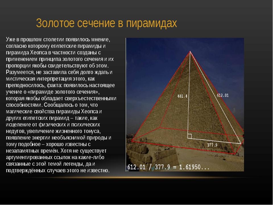 Золотое сечение в пирамидах Уже в прошлом столетии появилось мнение, согласно...