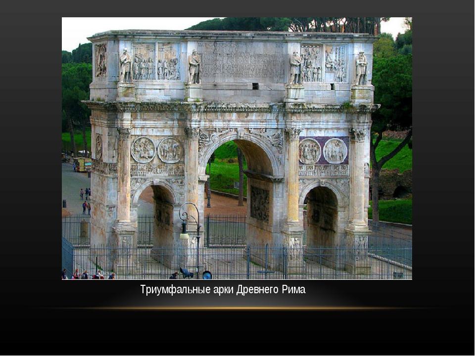 Триумфальные арки Древнего Рима