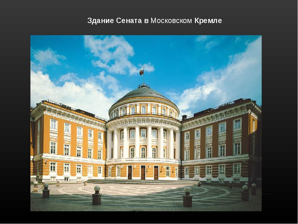 ЗданиеСенатав МосковскомКремле