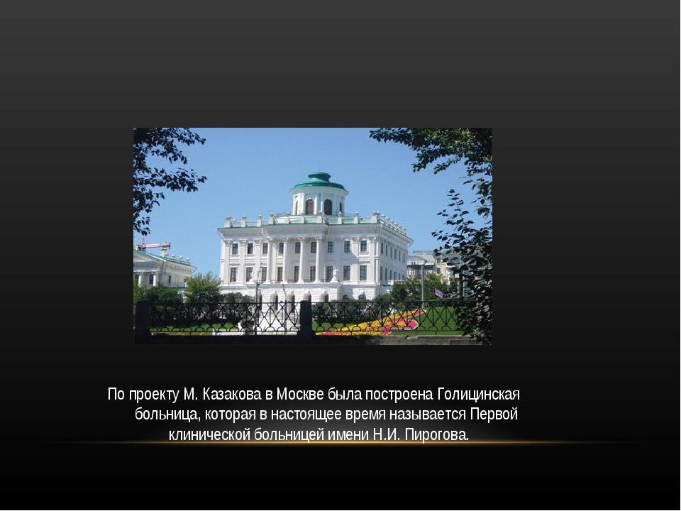По проекту М. Казакова в Москве была построена Голицинская больница, которая...