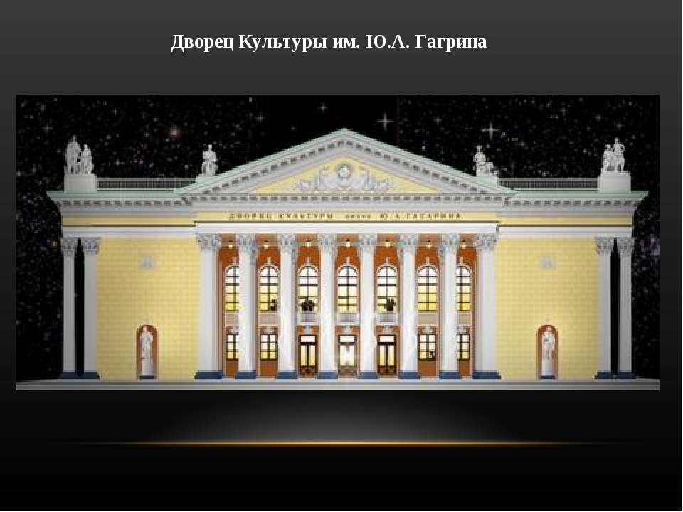 Дворец Культуры им. Ю.А. Гагрина
