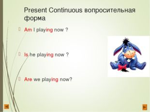 Present Continuous вопросительная форма Am I playing now ? Is he playing now