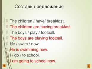Составь предложения The children / have/ breakfast. The children are having b