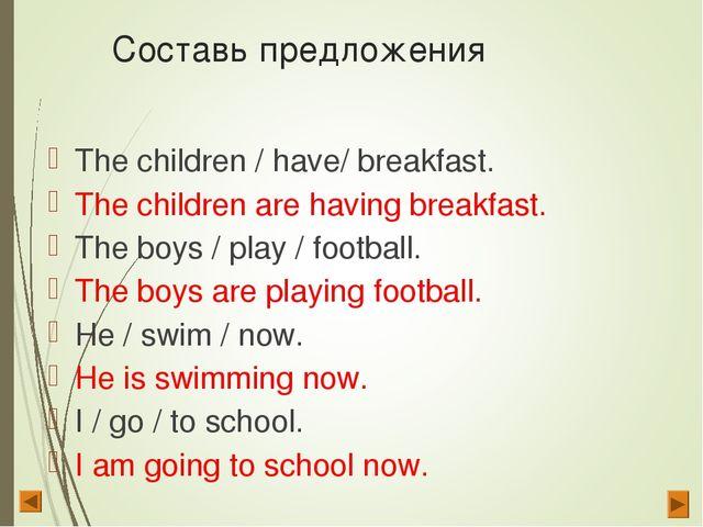 Составь предложения The children / have/ breakfast. The children are having b...