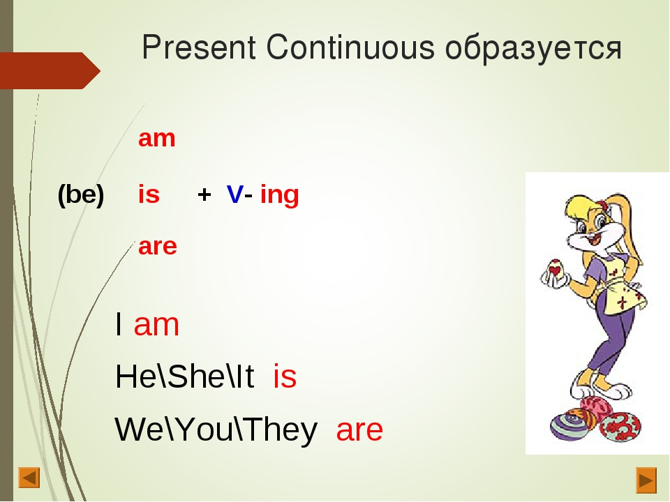 Present Continuous образуется I am He\She\It is We\You\They are  	am	  (be)	i...