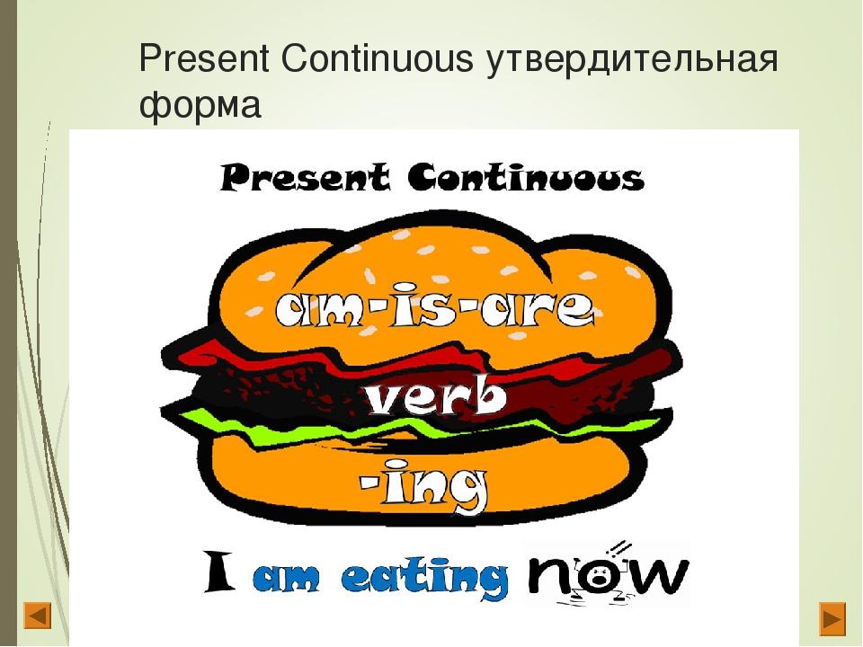 Present Continuous утвердительная форма