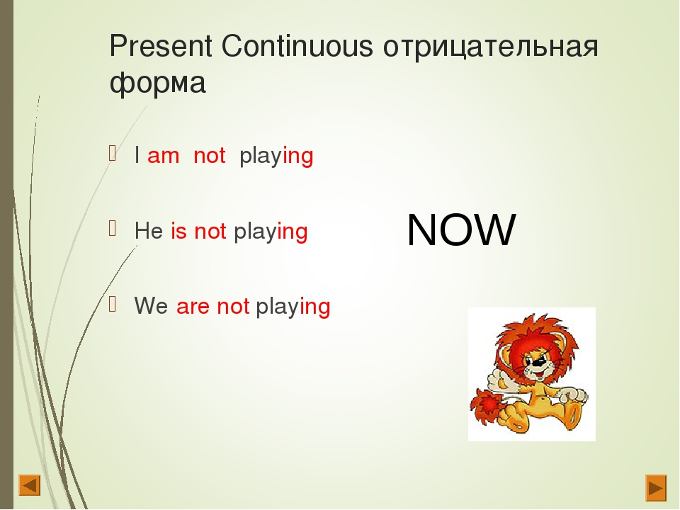 Present Continuous отрицательная форма I am not playing He is not playing We...