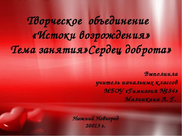Творческое объединение «Истоки возрождения» Тема занятия»Сердец доброта» Вып...