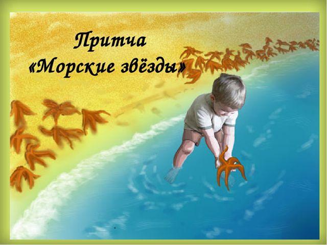 Притча «Морские звёзды»