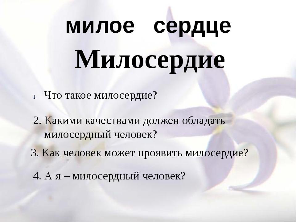 милое сердце Милосердие Что такое милосердие? 4. А я – милосердный человек? 3...