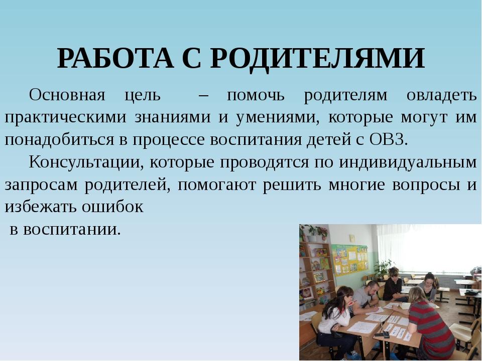 Основная цель – помочь родителям овладеть практическими знаниями и умениями,...