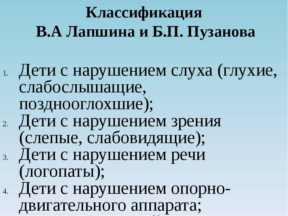 Классификация В.А Лапшина и Б.П. Пузанова Дети с нарушением слуха (глухие, сл...