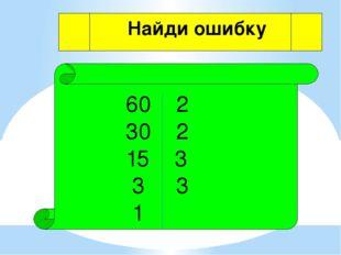 60 2 30 2 15 3 3 3 1 Найди ошибку